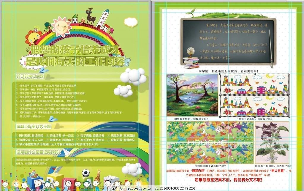 幼儿园招生简章模板作文小学v模板母爱的图片
