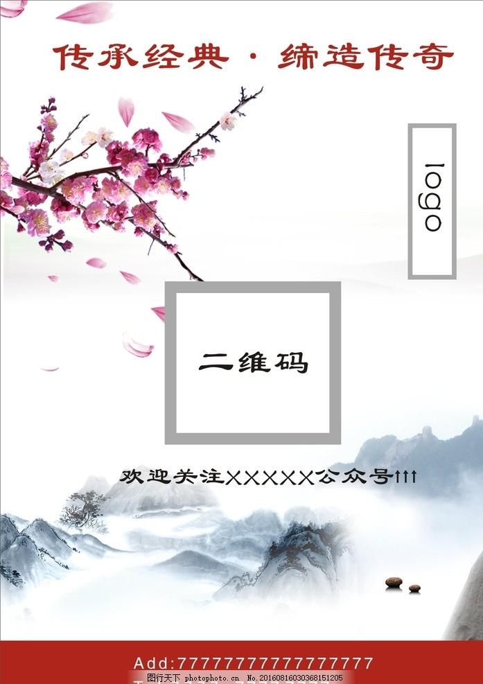 宣传单 中国风 古风山水 桃花 水墨 关注二维码 dm单 单页 古风素材