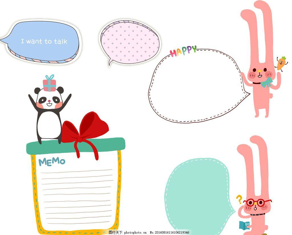 可爱对话框 对话泡泡 卡通对话框 卡通边框 对话框 卡通动物边框 动物