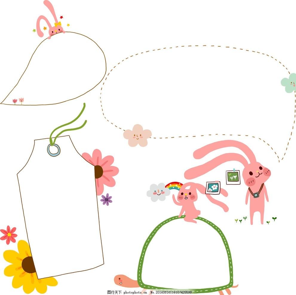 异型 卡通素材 作文标题框 儿童对话框 卡通文字边框 卡通 儿童标签元素 卡通标签 可爱 彩色对话框 标签 动感 形状 语言框 矢量素材 矢量 图标 文本框 边框 素材 异形对话框 可爱对话框 对话泡泡 卡通对话框 卡通边框 对话框 卡通动物边框 动物对话框 儿童边框 儿童相框 兔子 卡通吊牌 设计 广告设计 广告设计 300DPI PSD