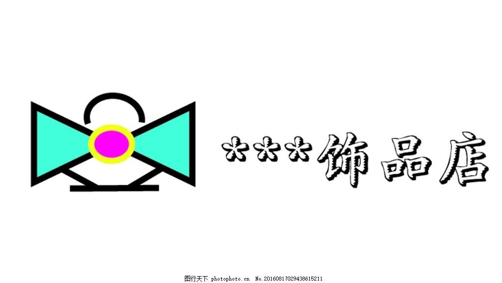 饰品店logo设计 饰品店logo 装饰店logo 玩具店logo 创意logo 简约
