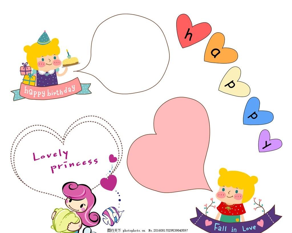卡通文字边框 卡通 儿童标签元素 卡通标签 可爱 彩色对话框 标签