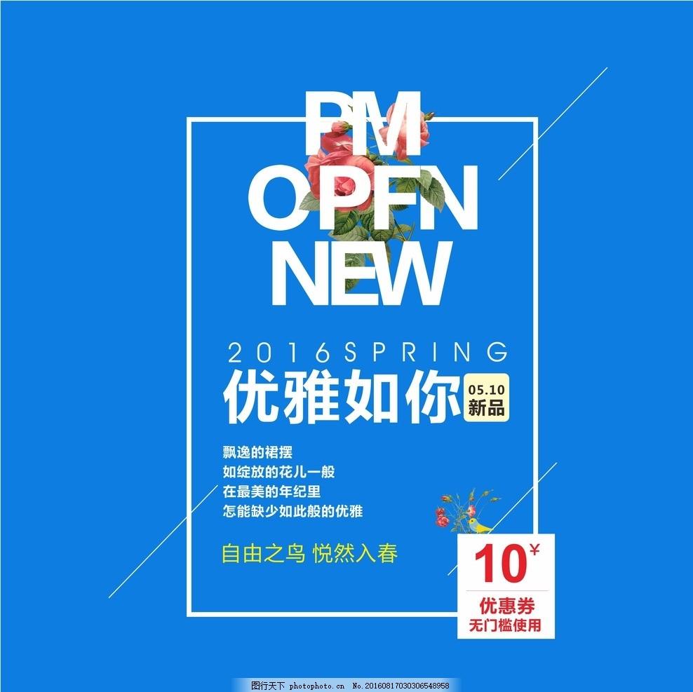 new 优雅 小鸟 春 玫瑰 单页 宣传单页 电商传单 设计 广告设计 dm