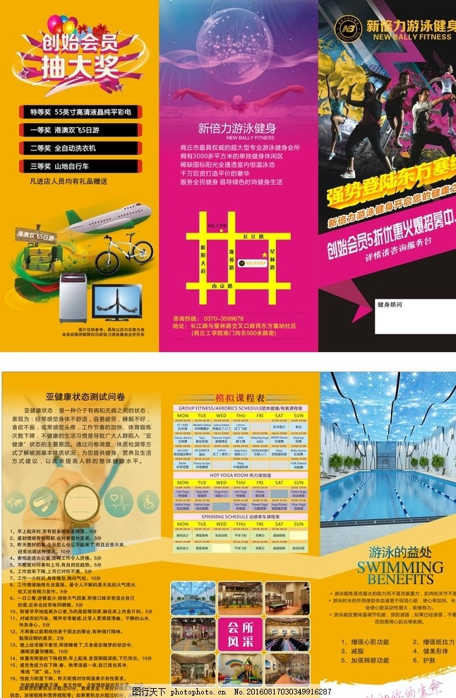 三折页 健身房 游泳健身 宣传单 盛大入驻 设计 广告设计 dm宣传单
