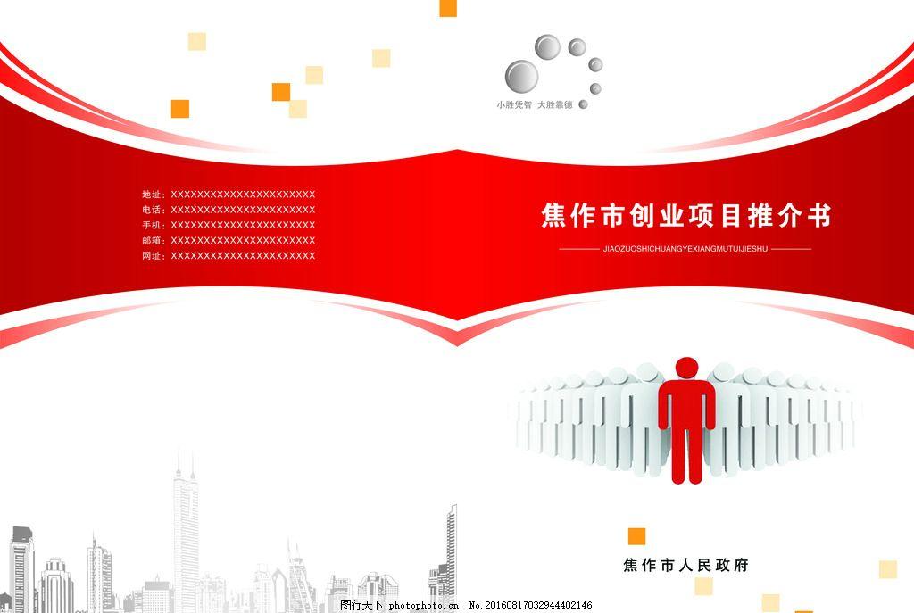 推荐书封面 红色 封皮 推荐书 创业 白底 设计 psd分层素材 背景素材