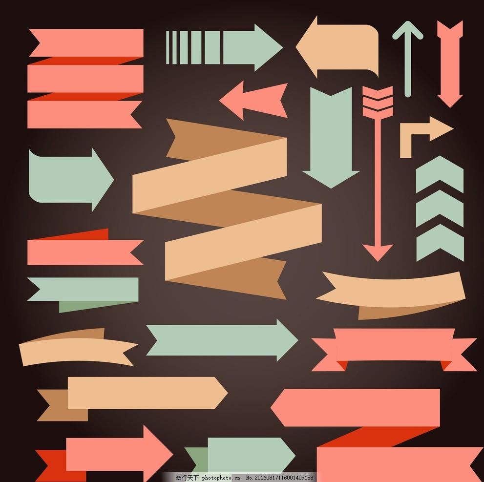 折紙箭頭 絲帶箭頭 飄帶絲帶 綬帶 三色絲帶 絲帶飄帶 鮮艷 纏繞