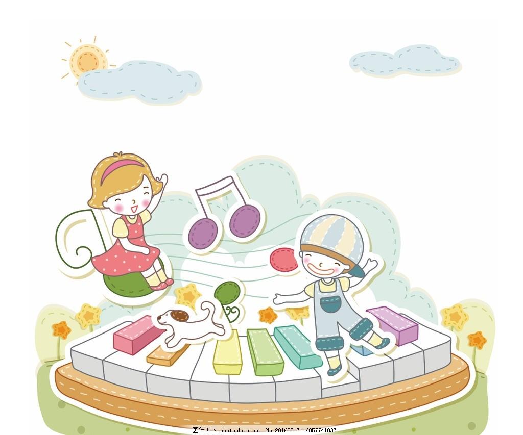 卡通钢琴 卡通女孩 卡通男孩 弹钢琴 广告设计