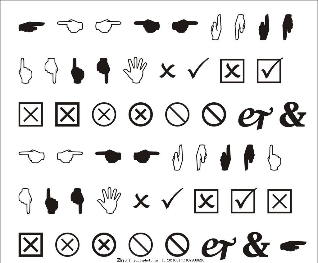 手势图标 指示图标 点赞 手势 哑语 按钮 点击 握手 耶 猜拳 指示手势