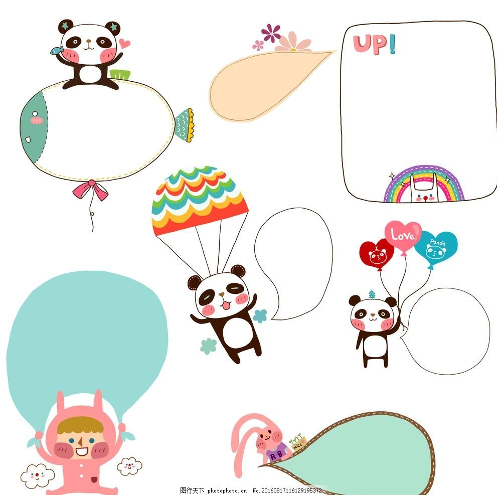 异型 卡通素材 作文标题框 儿童对话框 卡通文字边框 卡通 儿童标签