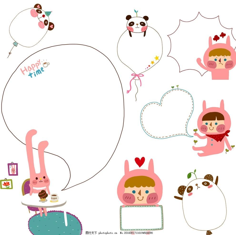 儿童对话框 卡通文字边框 卡通 儿童标签元素 卡通标签 可爱 彩色对话