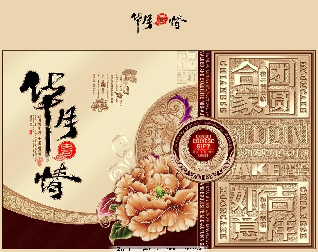 月饼礼盒 包袋 中秋节 合家团圆 吉祥如意 牡丹 高档 广告设计