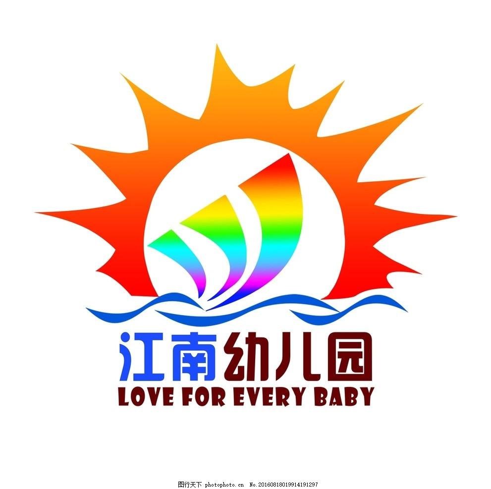 幼儿园logo 幼儿园标志 太阳 风帆 江水 文字
