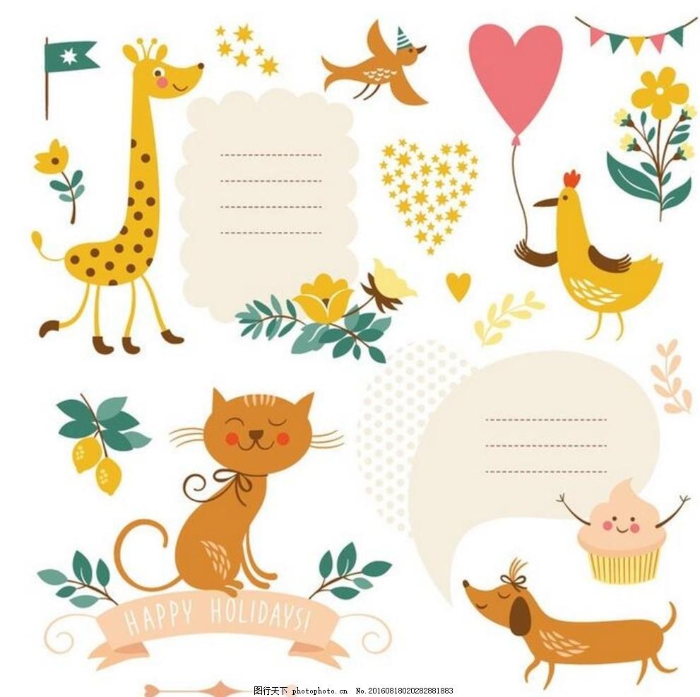 插画 eps 便笺 爱心 气球 花纹 花边 卡通动物 动物 设计 底纹边框