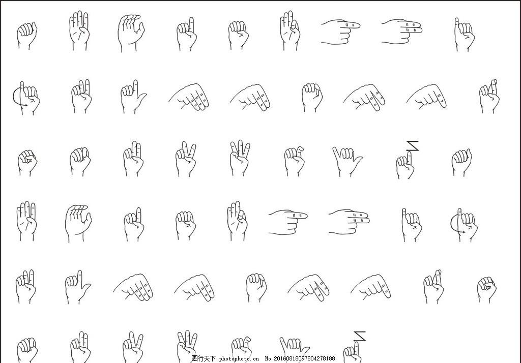 手势图标 手势 剪刀手 手 卡通手 指向 矢量图标 矢量标志 可爱图标