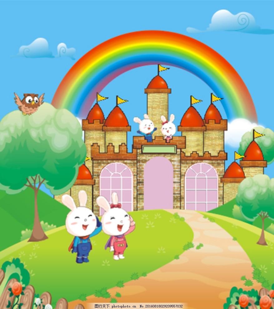 卡通城堡 彩虹 森林城堡 梦幻卡通城堡 卡通墙