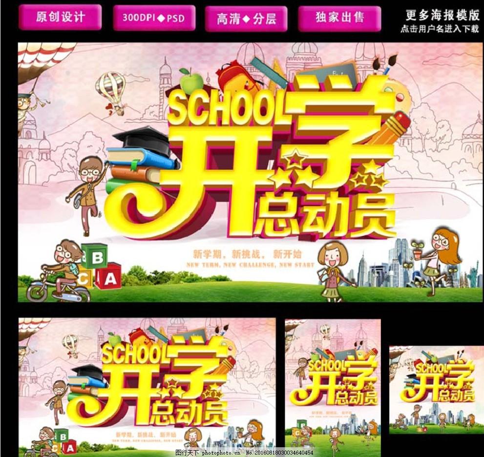 开学总动员 开学啦 开学海报 开学季海报 开学季促销 开学准备