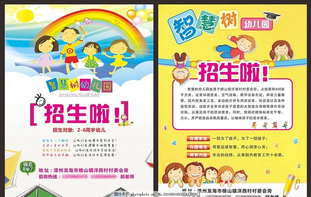 幼儿园招生海报 开学 开学季 开学啦 幼儿园宣传单 彩页 招生 展板 幼