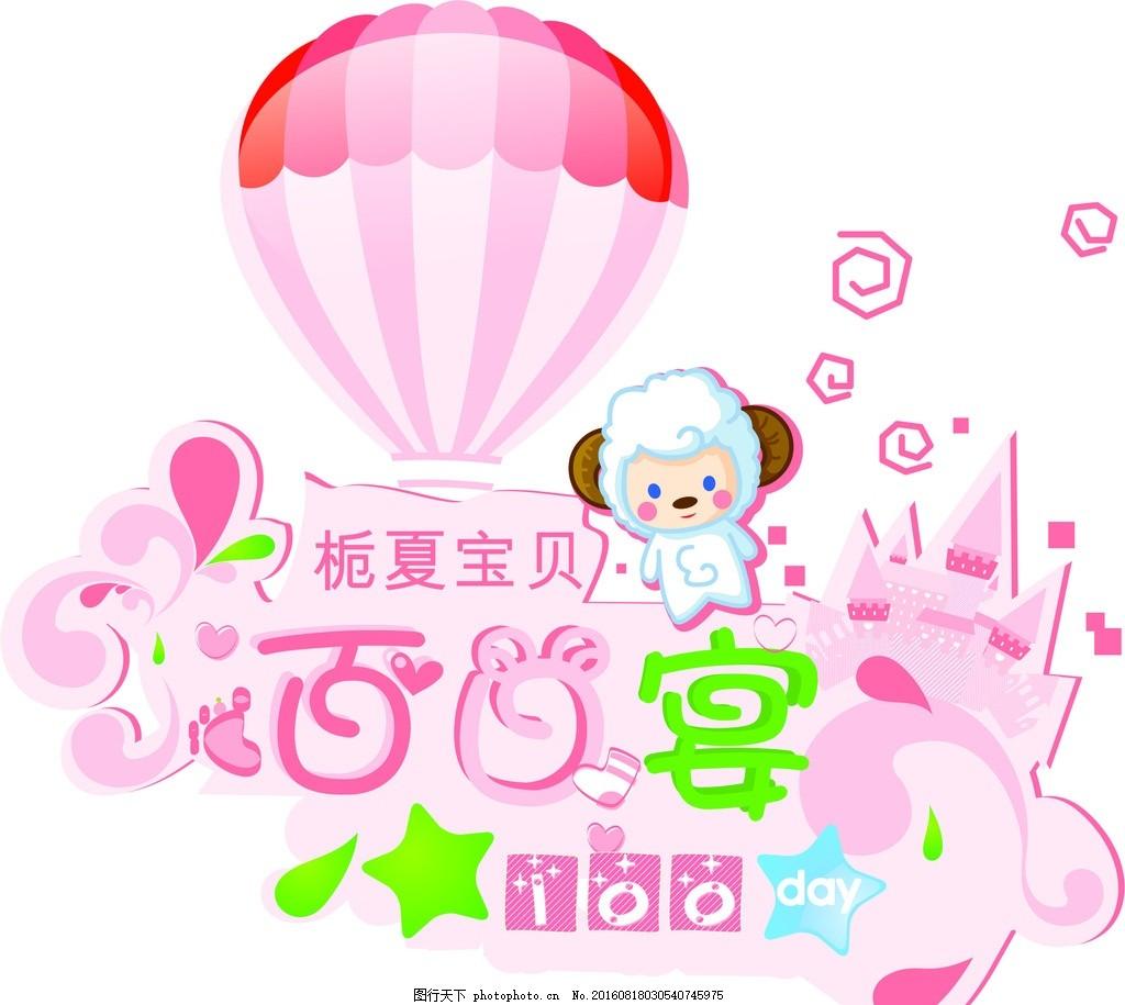 百日宴宝宝宴 可爱小羊 粉色卡通 卡通热气球 卡通房子 100天百日宴