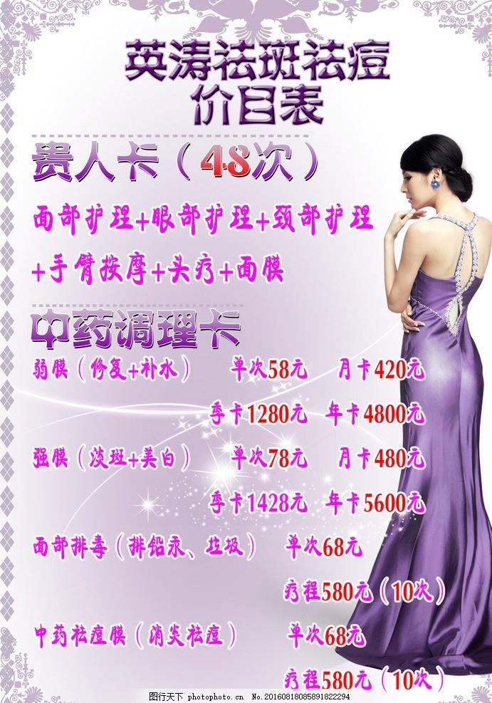 价目表 美容卡 祛斑祛痘美 容院价目表 美容院 紫色背景 美容院海报图片