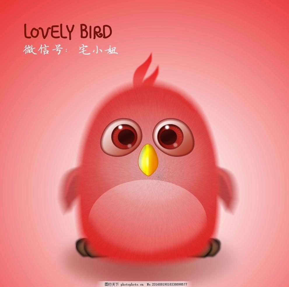 愤怒的小鸟 萌萌哒 鸟 红色 可爱 设计 动漫动画 动漫人物 300dpi ps
