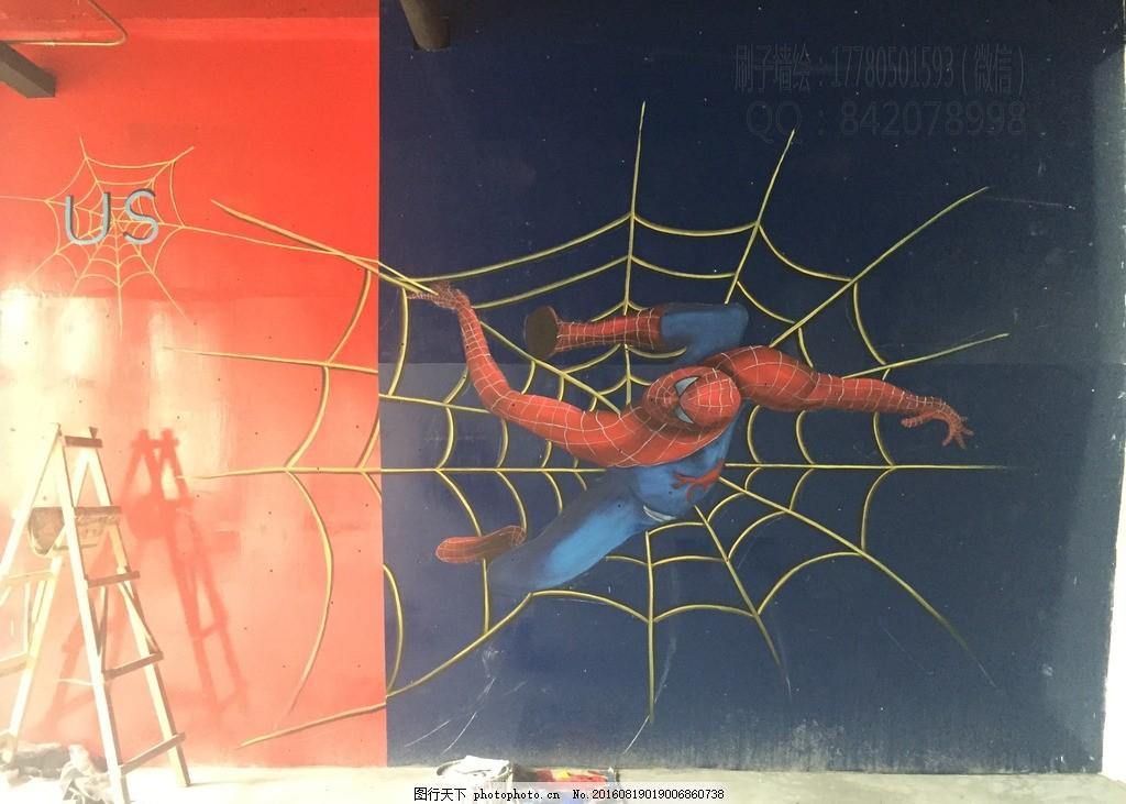 蜘蛛侠 3d 墙绘 手绘 壁画 涂鸦 彩绘 绘画 喷绘 墙体 抽象画