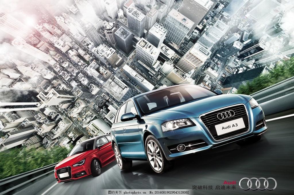 奧迪海報 奧迪 海報 單頁 車型 汽車 宣傳單 車型 設計 廣告設計 廣告
