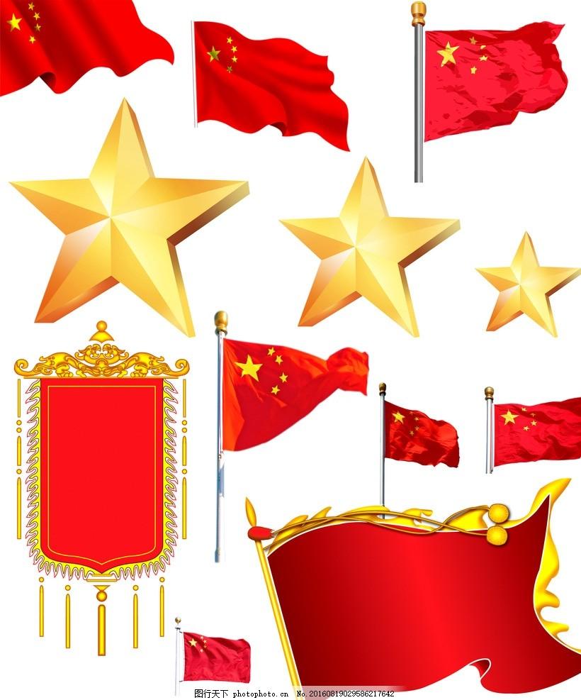 国旗 锦旗 红色 五星红旗 飘扬的红旗 红旗飘飘 旗帜 红旗素材