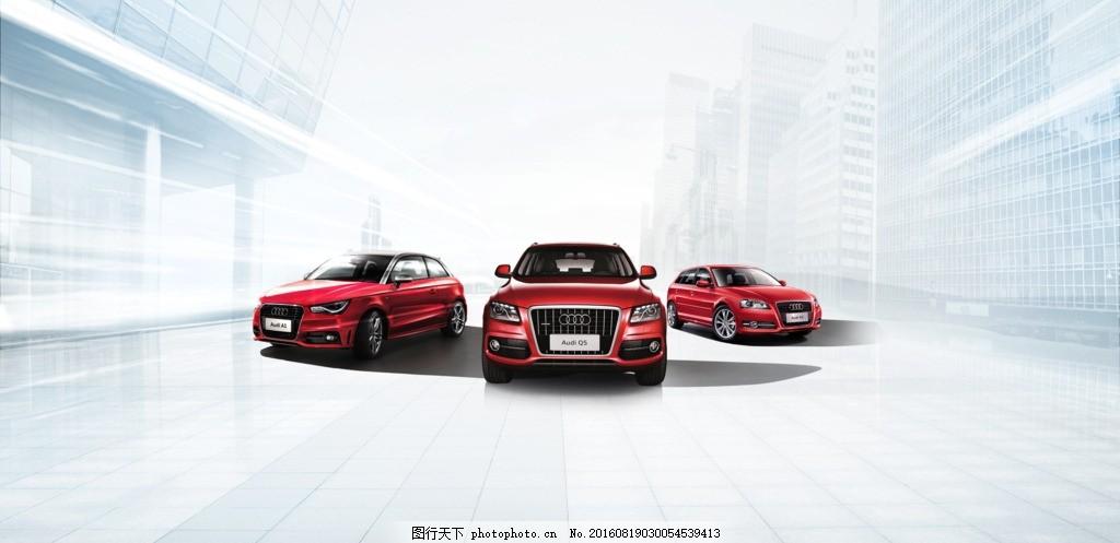 奥迪 奥迪汽车 奥迪海报 奥迪广告 奔驰 奔驰汽车 奔驰海报 奔驰广告