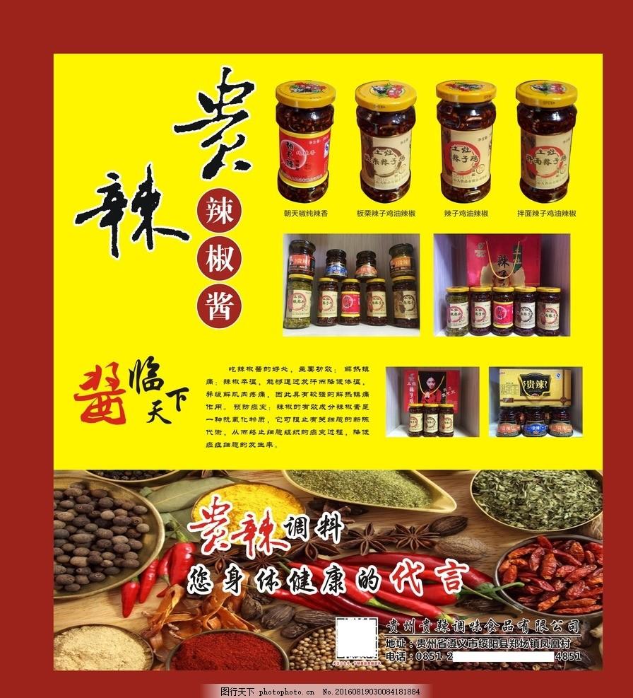 贵州贵辣辣椒酱产品展示 老干妈 辣椒名片 辣椒瓶子 辣椒海报 创意