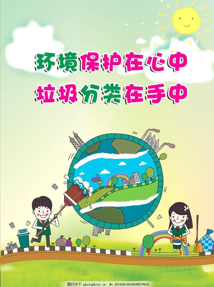 幼儿园环境标语 爱护花草 花草树木海报 绿色展板 学校环保展板图片