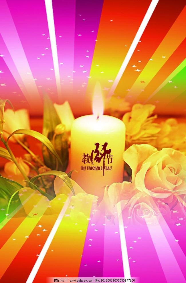 教师节 展板 放光背景 蜡烛 背景 橙色背景 设计 psd分层素材 psd分层