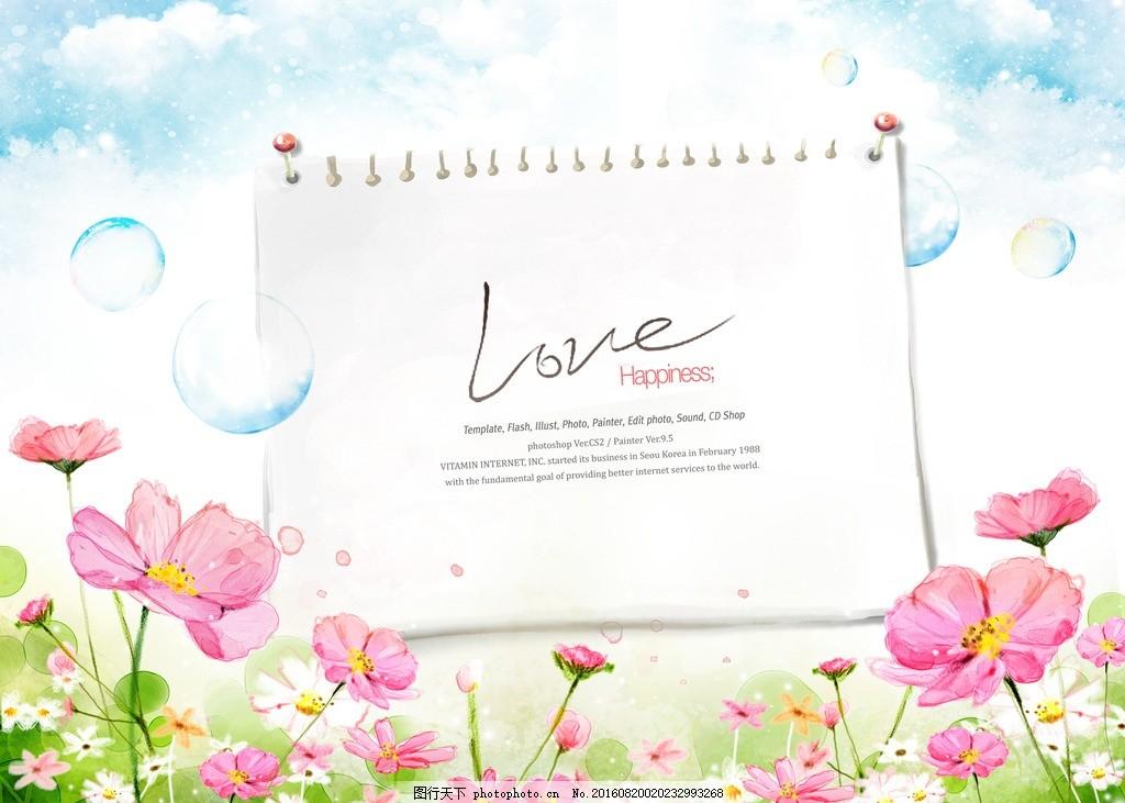 浪漫唯美花朵信纸背景