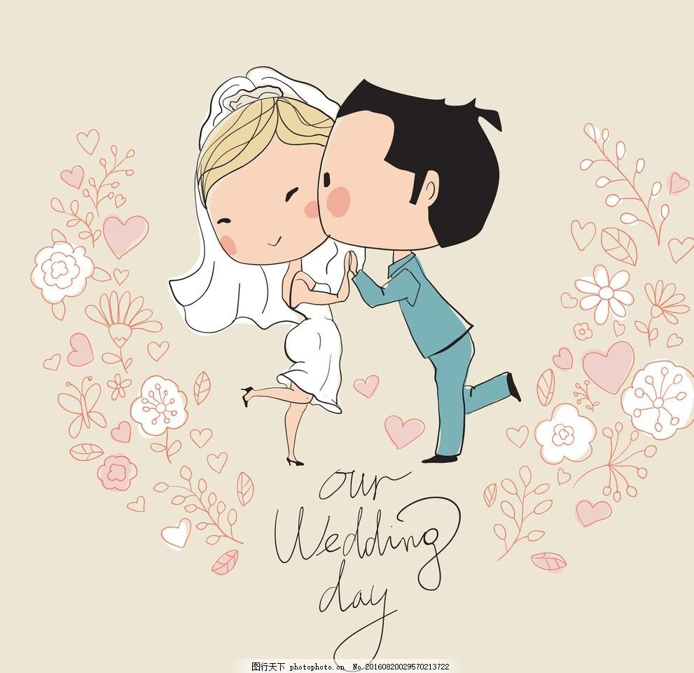 卡通婚礼人物 手绘婚礼人物 新郎 新娘 卡通漫画 人物插画 婚礼插画