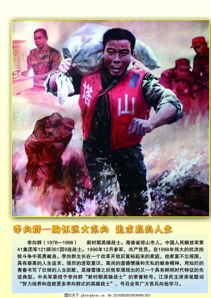 设计图库 广告设计 海报设计  英雄人物李少群 英雄简介 李向群介绍
