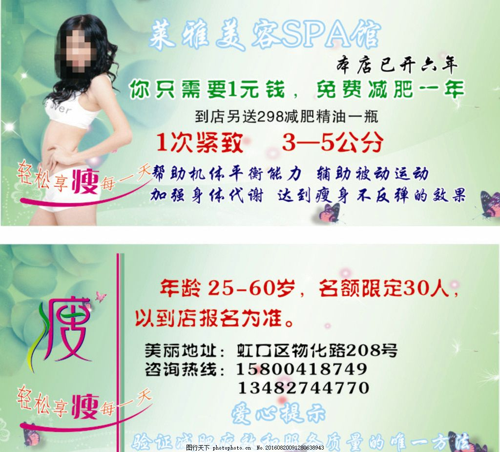 美容瘦身减肥spa 宣传单 海报 画册 名片 优惠券 活动单 写真