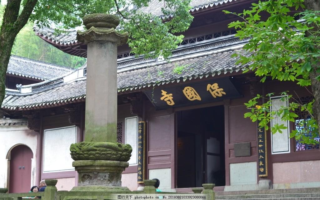 木结构建筑 榫卯结构 营造法式 典范 宁波景点 中式建筑 古建筑 江南