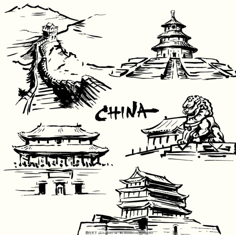 中国著名建筑矢量素材 手绘 风景名胜 长城 天坛 故宫 石狮子