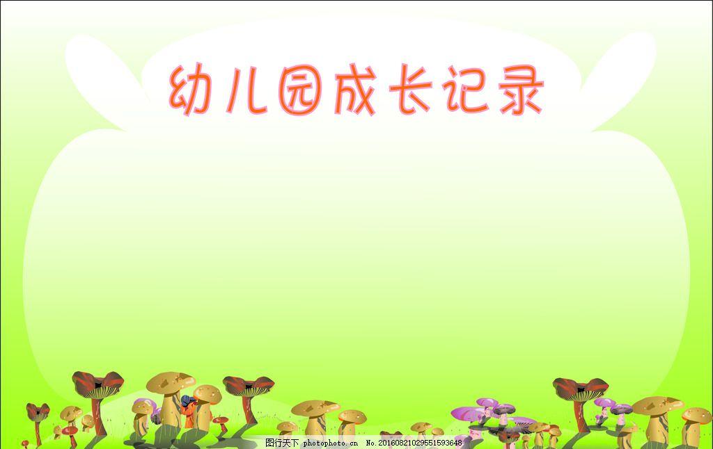 画报 幼儿园 蘑菇 成长记录 儿童 卡通 黑板报 设计 广告设计 广告