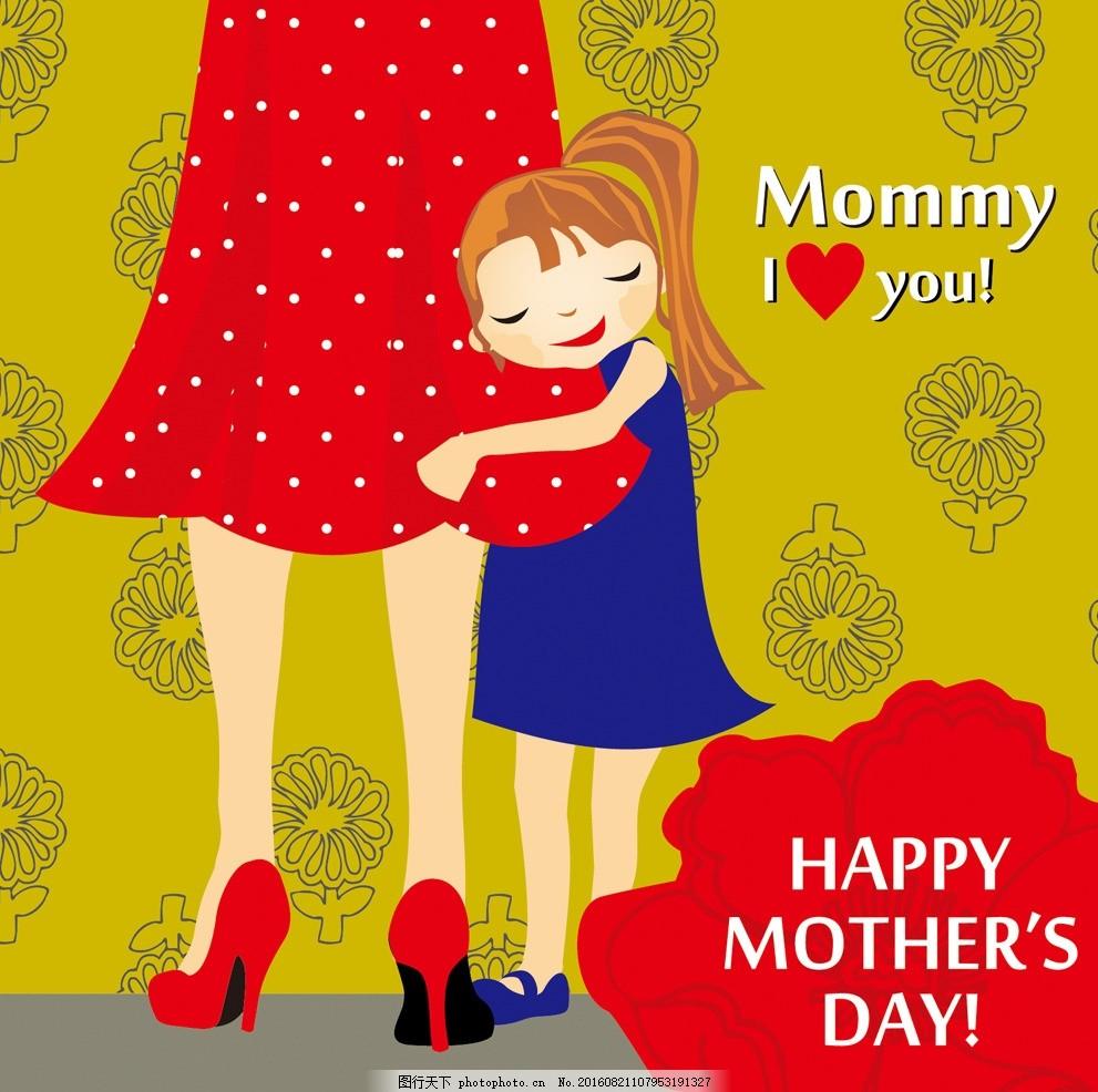 母亲节手绘插画卡通图矢量文件,妇女节 母女亲情 温馨