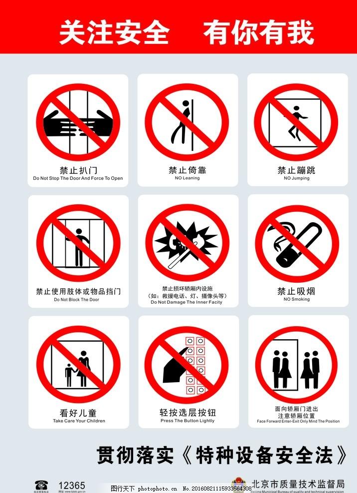 标牌标识 安全标识 电梯内标志 禁止手扒 禁止倚靠 警徽 广告制作