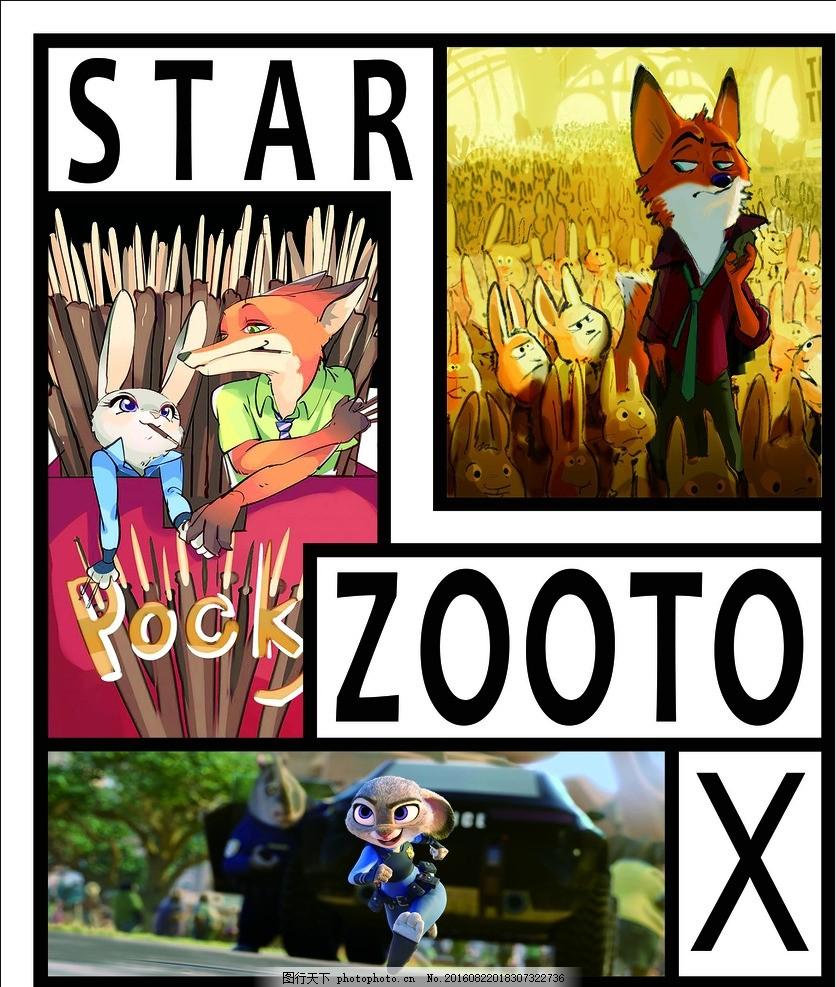 疯狂动物城 尼克 朱迪 动漫 卡通 高清晰图片 卡通动漫分层 动漫动画