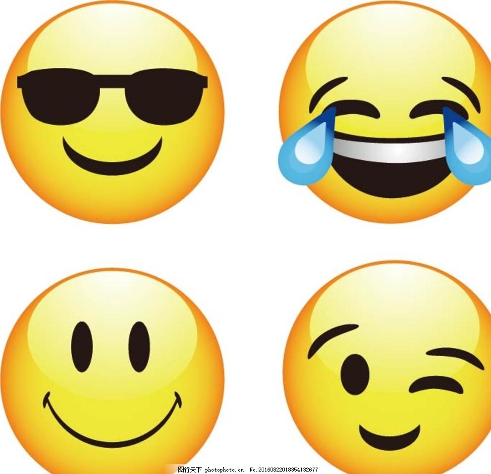 qq表情笑脸 qq表情 笑 脸搞笑 酷微笑哭脸 可爱 设计 动漫动画 动漫