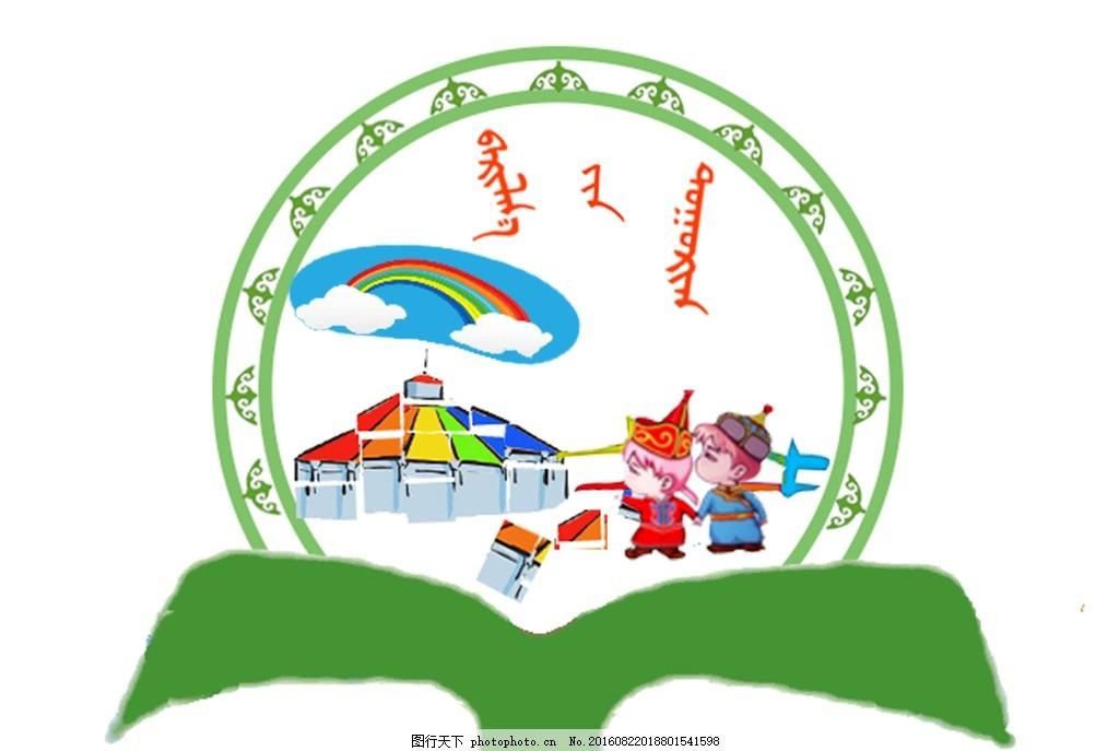 幼儿园区域牌 幼儿区角 区角活动 蒙文素材 蒙古封面 蒙古设计 设计