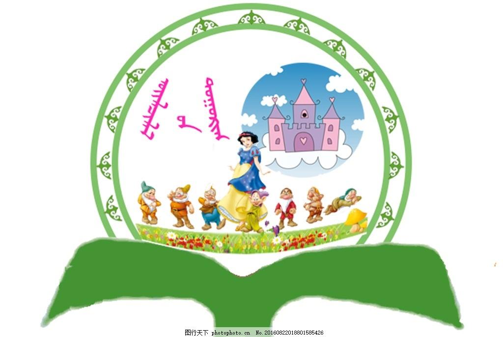幼儿园区域牌 幼儿区角 区角活动 蒙文素材 蒙古封面 蒙古设计 幼儿园