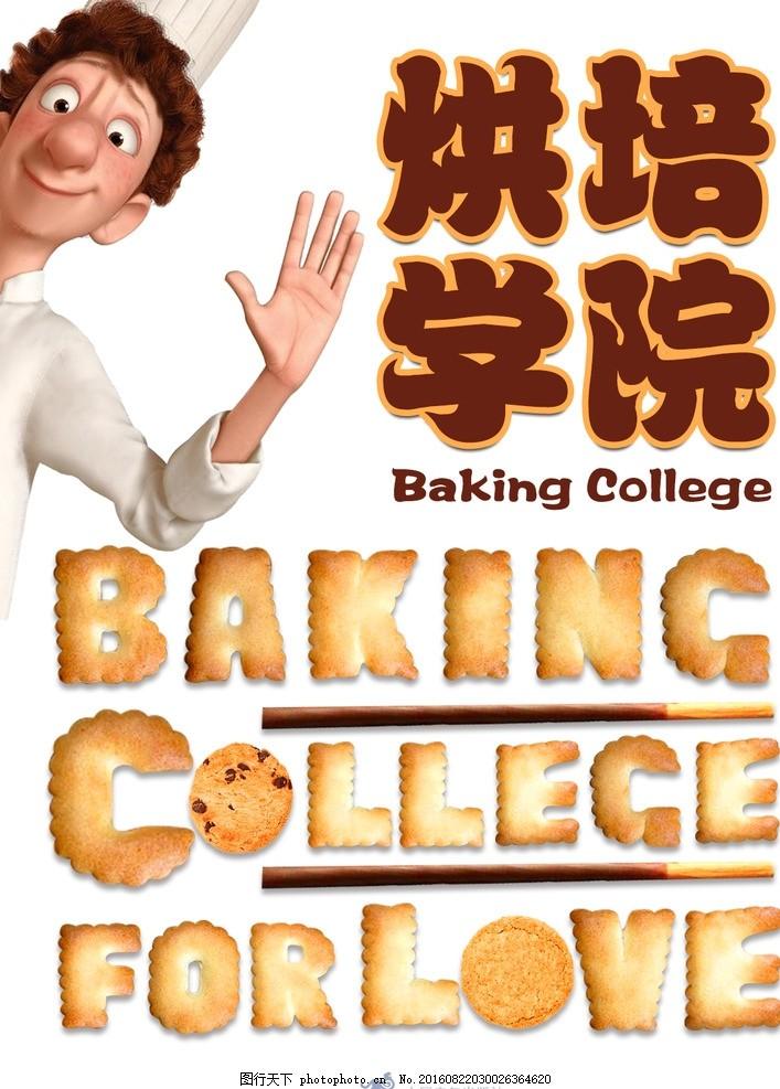 烘培学校 面包 面包图片 面包海报 面包展板 面包文化 面包广告