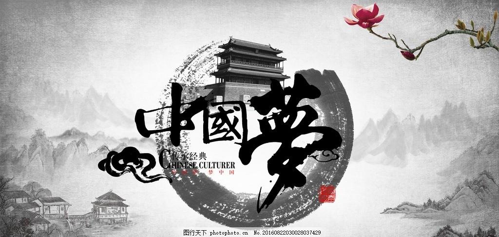 中国梦 我的梦 少年中国梦 少年强 中国梦展板 中国梦海报 中国梦宣传