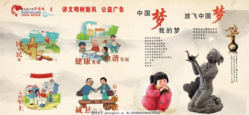 中国梦 我的梦 少年中国梦 少年强 少年 中国梦展板 中国梦海报 中国