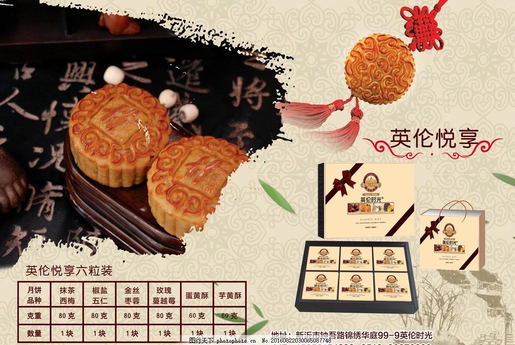 中秋 月饼 蛋糕店 中秋节海报 中秋节月饼 设计 广告设计 海报设计