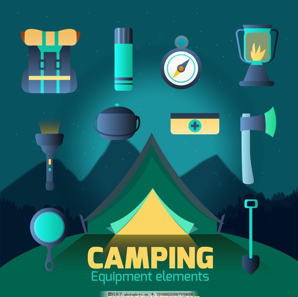 户外全套装备素材 休闲户外 装备 野外露营 夜晚 户外元素素材 元素