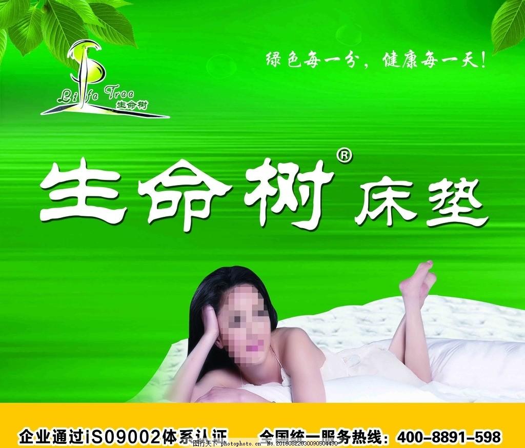 生命树床垫 生命树 生命树标志 床垫标志 床垫图片 美女 树叶 绿底